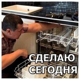 Ремонт и монтаж товаров - Ремонт посудомоечных машин, подключение и установка. Ремонт стиральных машин, 0
