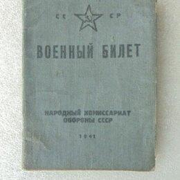 Военные вещи - Военный билет ссср 1941г, 0