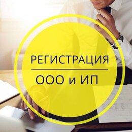 Финансы, бухгалтерия и юриспруденция - Регистрация Ип и Ооо, 0