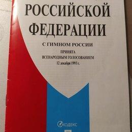 Юридическая литература - Конституция РФ, 0