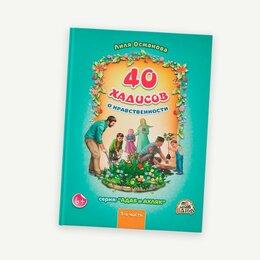 Детская литература - 40 хадисов о нравственности 1- я часть, 0