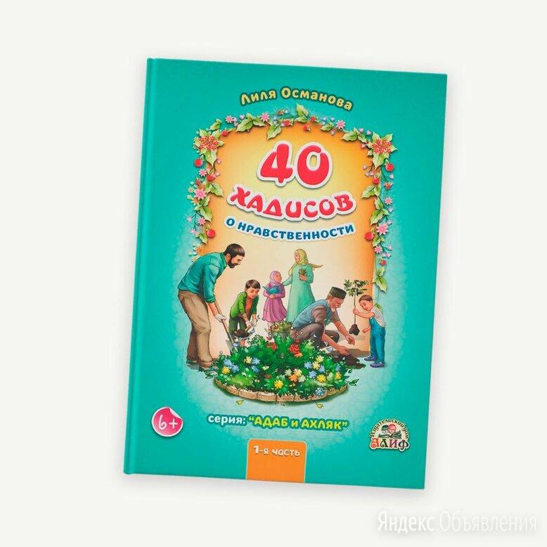 40 хадисов о нравственности 1- я часть по цене 410₽ - Детская литература, фото 0