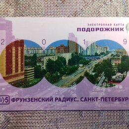 Подарочные сертификаты, карты, купоны - Карта подорожник  Фрунзенский радиус, 0