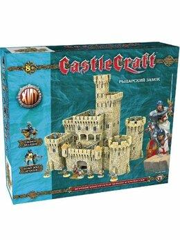 """Игровые наборы и фигурки - Castlecraft. Большой конструктор """"Рыцарский замок"""", 0"""