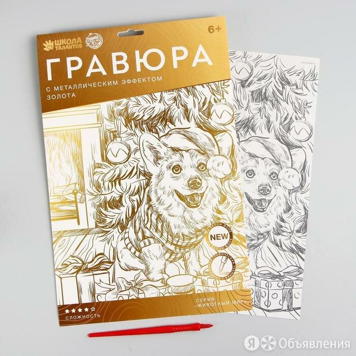 Гравюра «Собачка у ёлки» A4, с металлическим эффектом «золото» по цене 225₽ - Гравюры, литографии, карты, фото 0