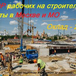 Арматурщики - Строительство в Москве и Московской области, 0