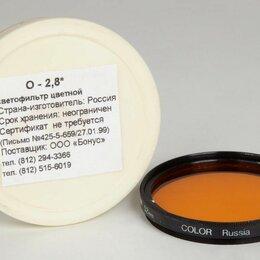 Светофильтры - Светофильтр оранжевый, О-2,8х 52mm, 0