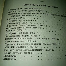 Прочее - Книга Лев Толстой том 13, 0