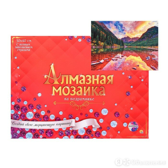 Алмазная мозаика 30 x 40 см, полное заполнение, с подрамником 'Закат в горах' по цене 1234₽ - Сувениры, фото 0