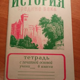 Бумажная продукция - Печатная тетрадь по истории средних веков. , 0
