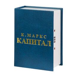 Билеты - Книга тайник Капитал (blue), 0