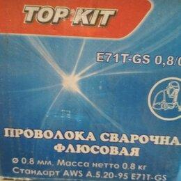 Аксессуары и комплектующие - Проволока сварочная флюсовая 0.8 мм, 0.8 кг., 0