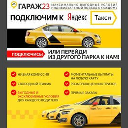 Водители - Водитель Яндекс-такси, 0