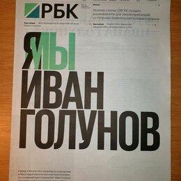"""Журналы и газеты - Газета рбк """"Я Мы Иван Голунов"""", 0"""