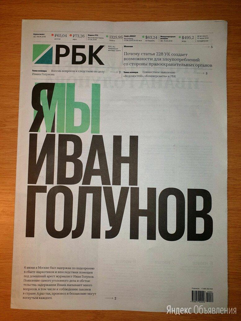 """Газета рбк """"Я Мы Иван Голунов"""" по цене 1500₽ - Журналы и газеты, фото 0"""