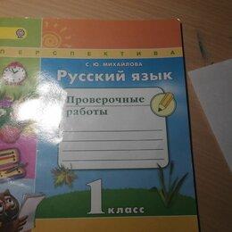 Учебные пособия - проверочные работы русский язык с.ю.михайлова, 0