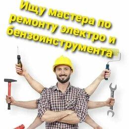 Специалисты - мастер по ремонту электро и бензоинструмента, 0