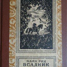 """Художественная литература - Майн Рид. """"Всадник без головы"""". 1972 год., 0"""