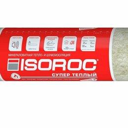 Изоляционные материалы - Изорок супер теплый рулон 4100х1220х50мм 10м2, 0