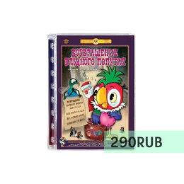 Художественная литература - Возвращение блудного попугая 7 серий, 0