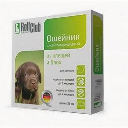 Косметика и гигиенические средства - РольфКлуб 3D Ошейник от клещей и блох для щенков, 0