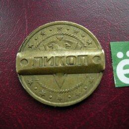 Жетоны, медали и значки - Жетон ГТС Ликоп МАГ-СК Магнитогорск № ё желтый металл, не магнит  , 0