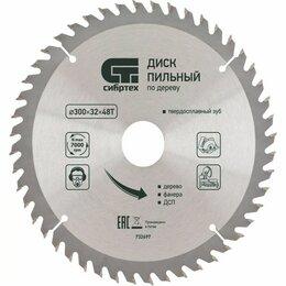 Для шлифовальных машин - Пильный диск по дереву, 200х32 мм, 48 зубьев, кольцо, 0