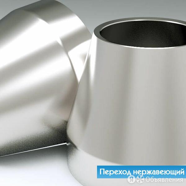 Переход нержавеющий 85х70х2 мм AISI 304 по цене 480₽ - Водопроводные трубы и фитинги, фото 0