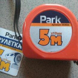 Измерительные инструменты и приборы - Рулетка park с фиксатором, 5м.x 19мм. , 0