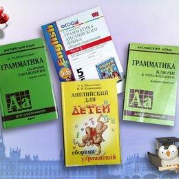 Учебные пособия - Английский язык. Учебник. Сборник упражнений, 0