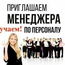 Менеджеры - Менеджер по персоналу вакансия, 0