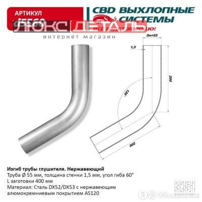 CBD D5560 Труба глушителя гнутая  по цене 608₽ - Выхлопная система, фото 0