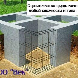 Архитектура, строительство и ремонт - Фундаменты и отмостка, 0