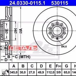 Тормозная система  - ATE 24033001151 24.0330-0115.1_диск тормозной передний\ Audi A3, VW Passat/Go..., 0