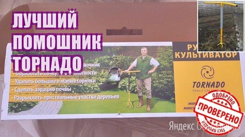 Культиватор ручной корнеудалитель Торнадо Tornadica удалитель сорняков по цене 2790₽ - Тяпки и мотыги, фото 0