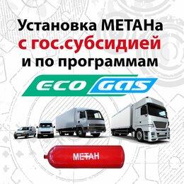 Автосервис и подбор автомобиля - Установка ГБО , 0