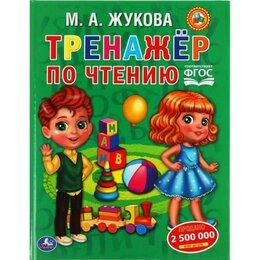 Обучающие материалы и авторские методики - Тренажер по чтению, М. А. Жукова, 0