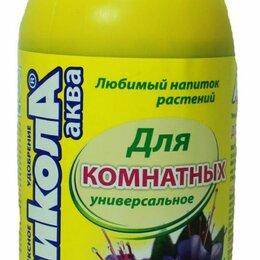Субстраты, грунты, мульча - Агрикола-Аква (для комн.растений) 250мл., 0