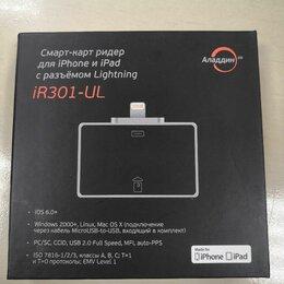 Устройства для чтения карт памяти - Смарт-карт ридер для iPhone и iPad iR301-ul, 0