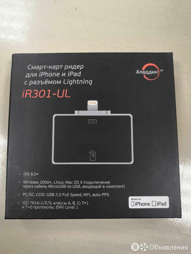 Смарт-карт ридер для iPhone и iPad iR301-ul по цене 2000₽ - Устройства для чтения карт памяти, фото 0