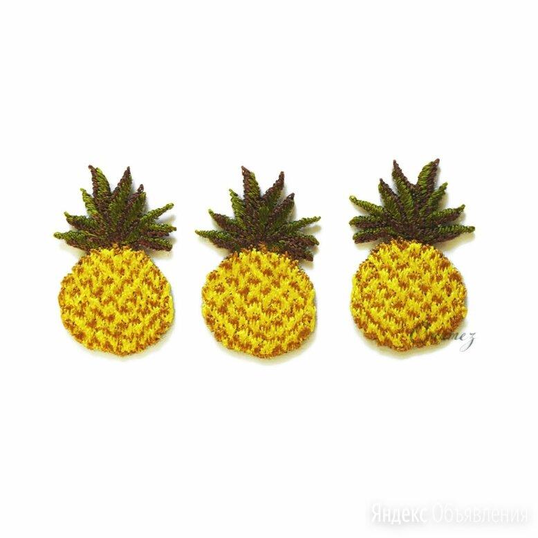 Нашивка на одежду аппликация вышитый ананас для декора патч 2х3 по цене 45₽ - Рукоделие, поделки и сопутствующие товары, фото 0