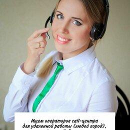 Менеджеры - Менеджер в колл-центр(удаленка, неполный день), 0