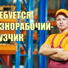 Грузчики - Требуются грузчик-разнорабочий. , 0