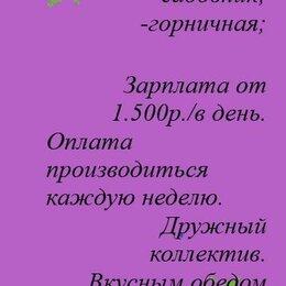 Горничные - Требуется садовод и горничная в Белогорский район, 0