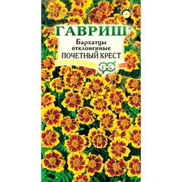 Семена - Гавриш Бархатцы Почётный крест отклоненные, 0