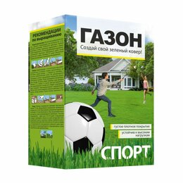 Газоны - Газонная трава Спорт 1 кг., 0