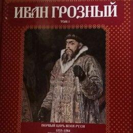 Искусство и культура - Иван Грозный том первый 2012, 0