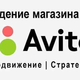 Прочие услуги - Авитолог. Гарантии продаж с Авито, 0