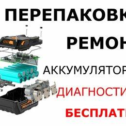 Ремонт и монтаж товаров - Ремонт аккумуляторов электроинструмента, 0