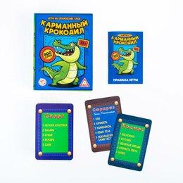 """Настольные игры - Игра """" Карманный крокодил"""", 12+    1236150, 0"""